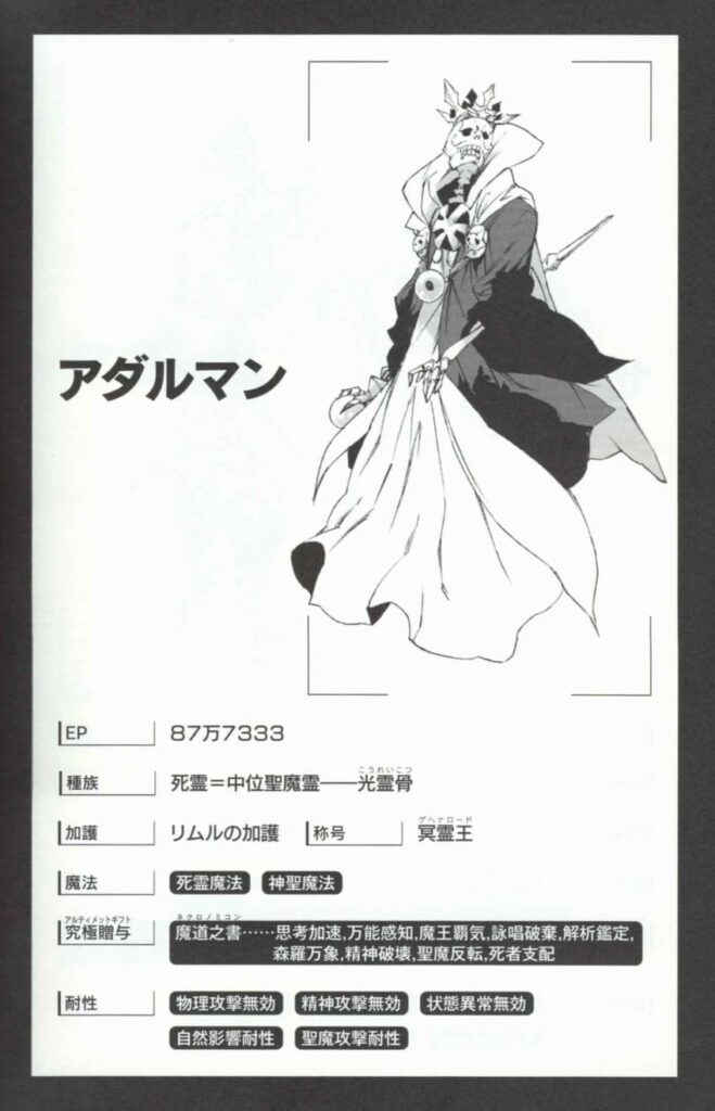 【転スラ】聖魔十二守護王アダルマン画像