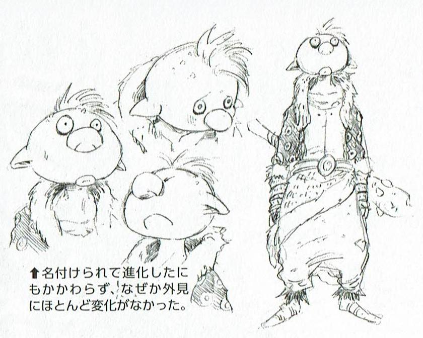 【転スラ】ゴブタ進化画像