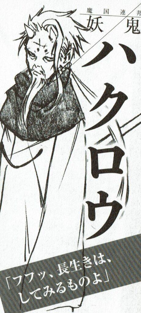 【転スラ】ハクロウ画像